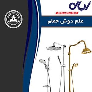 علم دوش حمام قهرمان
